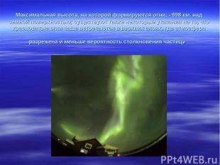 Максимальная высота, на которой формируются огни, - 998 км. над земной поверхнос
