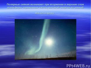 Полярные сияния возникают при вторжении в верхние слон атмосферы заряженных част