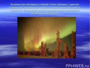 Количество полярных сияний тесно связано с циклом солнечной активности, точнее,