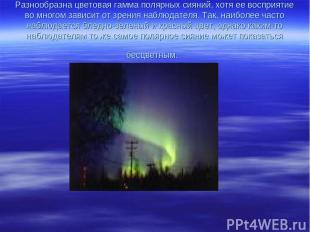 Разнообразна цветовая гамма полярных сияний, хотя ее восприятие во многом зависи