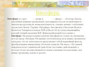 Биосфера. Биосфера (от греч. βιος — жизнь и σφαῖρα — сфера) — оболочка Земли, на