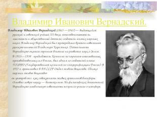 Владимир Иванович Вернадский. Владимир Иванович Вернадский (1863—1945)— выдающ