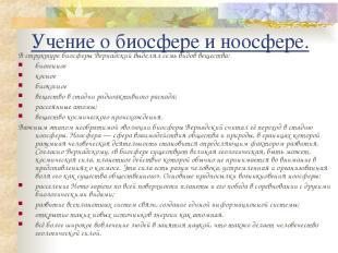 Учение о биосфере и ноосфере. В структуре биосферы Вернадский выделял семь видов