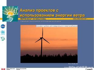 Фото: Nordex AG Учебный курс: анализ проектов с использованием чистой энергии Ан