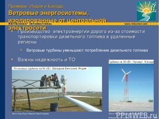 Примеры: Индия и Канада Ветровые энергосистемы, изолированные от центральной эле