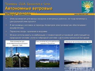 Примеры: США, Бразилия и Чили Автономные ветровые энергосистемы Электроэнергия д