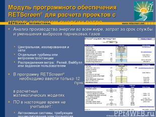Модуль программного обеспечения RETScreen® для расчета проектов с использованием
