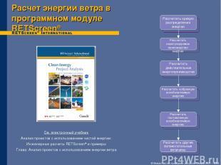 Расчет энергии ветра в программном модуле RETScreen® См. электронный учебник Ана