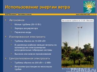 Использование энергии ветра Автономное Малые турбины (50-10 Вт) Зарядка аккумуля