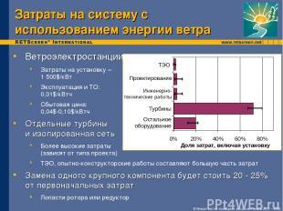 Затраты на систему с использованием энергии ветра Ветроэлектростанции Затраты на