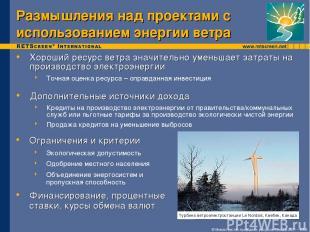 Размышления над проектами с использованием энергии ветра Ограничения и критерии