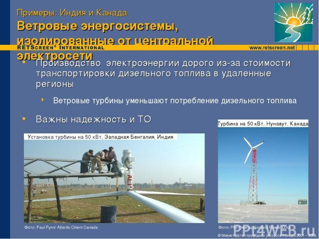 Примеры: Индия и Канада Ветровые энергосистемы, изолированные от центральной электросети Производство электроэнергии дорого из-за стоимости транспортировки дизельного топлива в удаленные регионы Ветровые турбины уменьшают потребление дизельного топл…