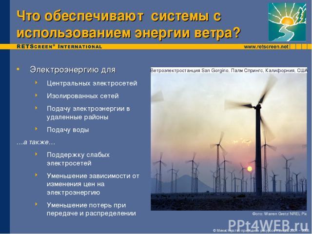 Электроэнергию для Центральных электросетей Изолированных сетей Подачу электроэнергии в удаленные районы Подачу воды …а также… Поддержку слабых электросетей Уменьшение зависимости от изменения цен на электроэнергию Уменьшение потерь при передаче и р…