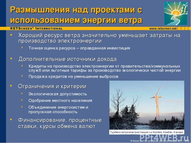 Размышления над проектами с использованием энергии ветра Ограничения и критерии Экологическая допустимость Одобрение местного населения Объединение энергосистем и пропускная способность Финансирование, процентные ставки, курсы обмена валют Хороший р…