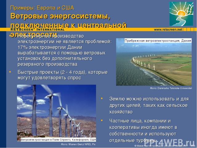 Примеры: Европа и США Ветровые энергосистемы, подключенные к центральной электросети Нерегулярное производство электроэнергии не является проблемой: 17% электроэнергии Дании вырабатывается с помощью ветровых установок без дополнительного резервного …