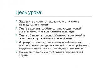Цель урока: Закрепить знания о закономерностях смены природных зон России Уметь