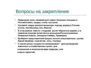 Вопросы на закрепление Природная зона, занимающая самую большую площадь в России