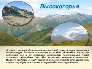 В горах с ростом абсолютной высоты над уровнем моря меняются температура, давлен