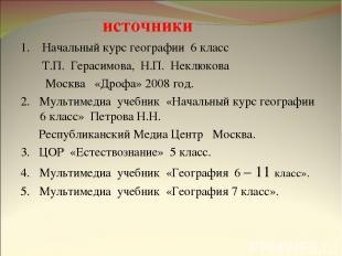 1. Начальный курс географии 6 класс Т.П. Герасимова, Н.П. Неклюкова Москва «Дроф