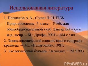 Использованная литература 1. Плешаков А.А., Сонин Н. И. П 38 Природоведение. 5 к