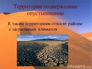 Территории подверженные опустыниванию К таким территориям относят районы с засуш