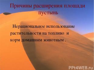 Причины расширения площади пустынь Нерациональное использование растительности н