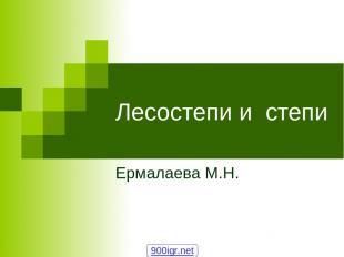 Лесостепи и степи Ермалаева М.Н. 900igr.net