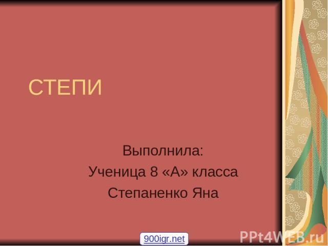 СТЕПИ Выполнила: Ученица 8 «А» класса Степаненко Яна 900igr.net