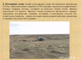 4. Пустынные степи. Самый сухой вариант степей. Растительность низкорослая (5-8