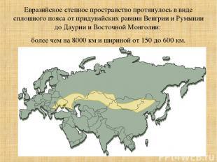 Евразийское степное пространство протянулось в виде сплошного пояса от придунайс