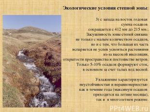 Экологические условия степной зоны: 3) с запада на восток годовая сумма осадков