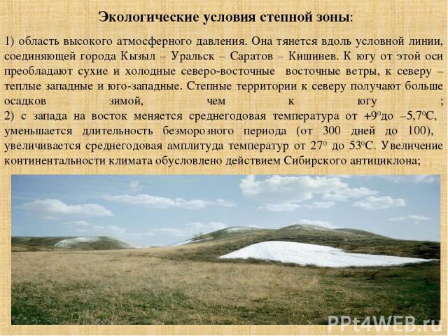 Экологические условия степной зоны: 1) область высокого атмосферного давления. Она тянется вдоль условной линии, соединяющей города Кызыл – Уральск – Саратов – Кишинев. К югу от этой оси преобладают сухие и холодные северо-восточные восточные ветры,…
