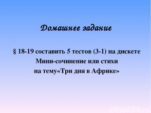 Домашнее задание § 18-19 составить 5 тестов (3-1) на дискете Мини-сочинение или