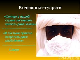 Кочевники-туареги «Солнце в нашей стране заставляет кричать даже камни» --------