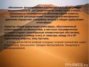 «Механизм» формирования и развития пустынь подчинен неравномерности распределени