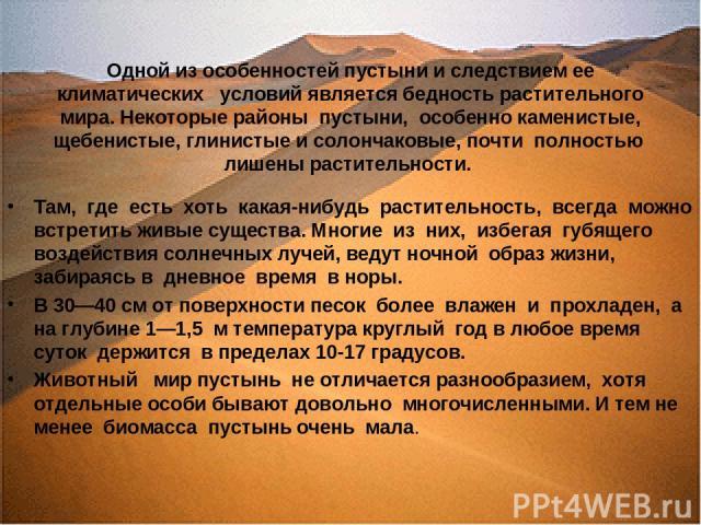 Одной из особенностей пустыни и следствием ее климатических условий является бедность растительного мира. Некоторые районы пустыни, особенно каменистые, щебенистые, глинистые и солончаковые, почти полностью лишены растительности. Там, где есть хоть …