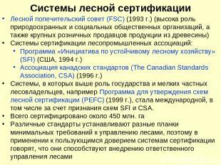 Системы лесной сертификации Лесной попечительский совет (FSC) (1993 г.) (высока