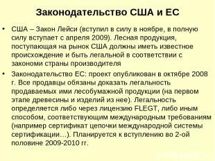 Законодательство США и ЕС США – Закон Лейси (вступил в силу в ноябре, в полную с