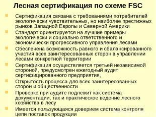 Лесная сертификация по схеме FSC Сертификация связана с требованиями потребителе
