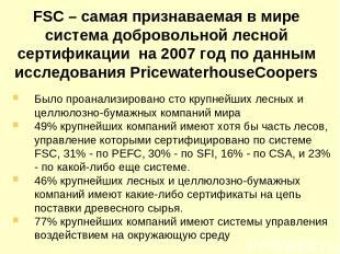 FSC – самая признаваемая в мире система добровольной лесной сертификации на 2007
