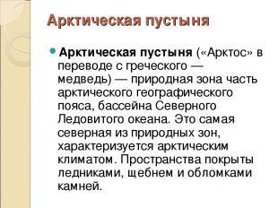 Арктическая пустыня Арктическая пустыня («Арктос» в переводе с греческого— медв