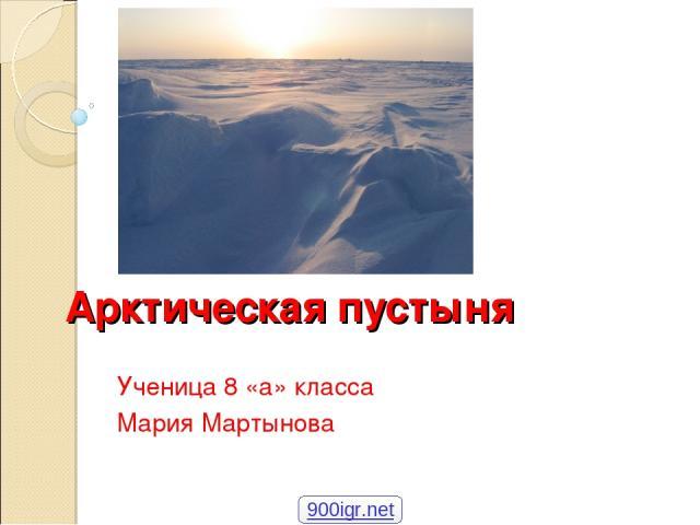 Арктическая пустыня Ученица 8 «а» класса Мария Мартынова 900igr.net