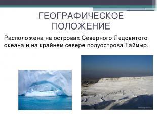 ГЕОГРАФИЧЕСКОЕ ПОЛОЖЕНИЕ Расположена на островах Северного Ледовитого океана и н
