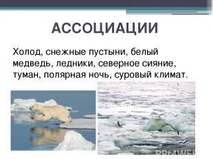 АССОЦИАЦИИ Холод, снежные пустыни, белый медведь, ледники, северное сияние, тума