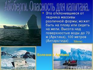 Это отклонившиеся от ледника массивы различной формы; может быть на плову или си