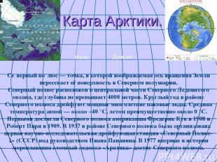 Карта Арктики. Се верный по люс — точка, в которой воображаемая ось вращения Зем