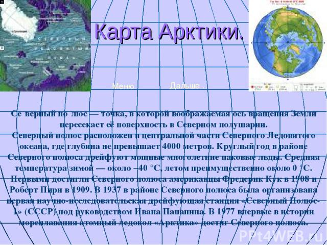 Карта Арктики. Се верный по люс — точка, в которой воображаемая ось вращения Земли пересекает её поверхность в Северном полушарии. Северный полюс расположен в центральной части Северного Ледовитого океана, где глубина не превышает 4000 метров. Кругл…
