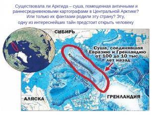 Существовала ли Арктида – суша, помещенная античными и раннесредневековыми карто