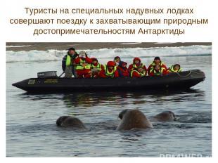 Туристы на специальных надувных лодках совершают поездку к захватывающим природн