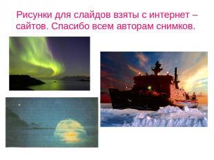 Рисунки для слайдов взяты с интернет – сайтов. Спасибо всем авторам снимков.